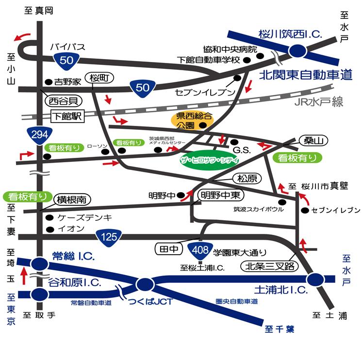 茨城県筑西市】ザ・ヒロサワ・シ...